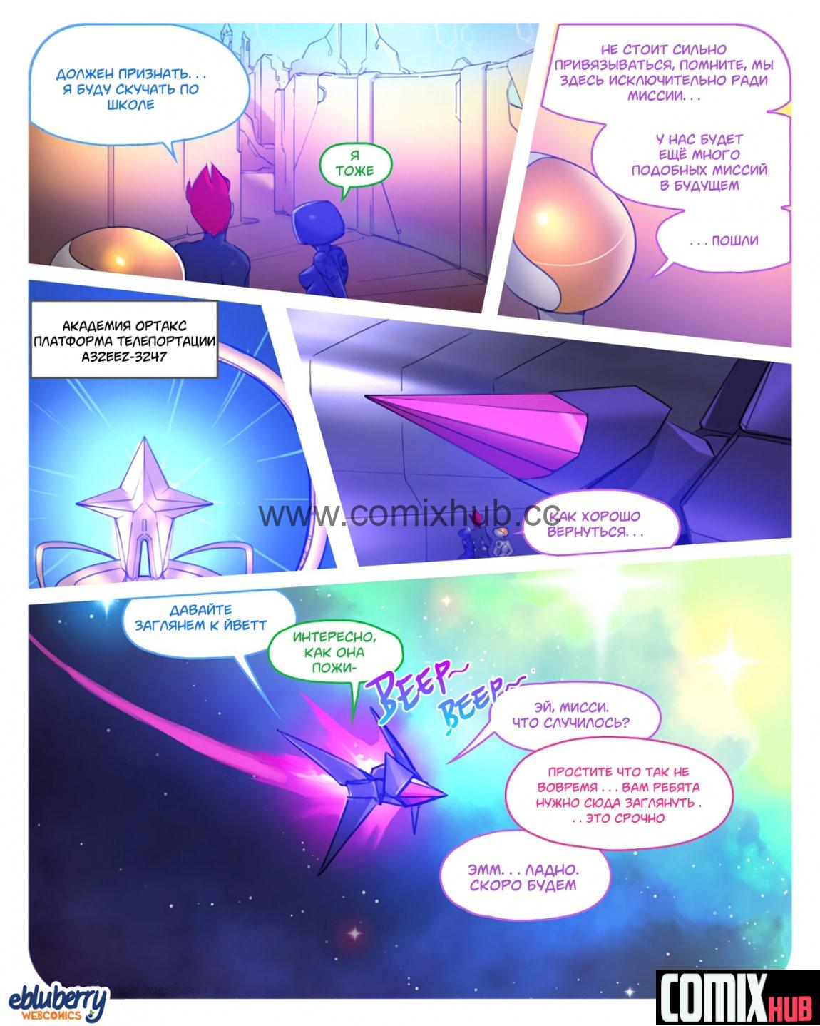 Порно комикс, Секспедиция, часть 18 Порно комиксы, Большая грудь