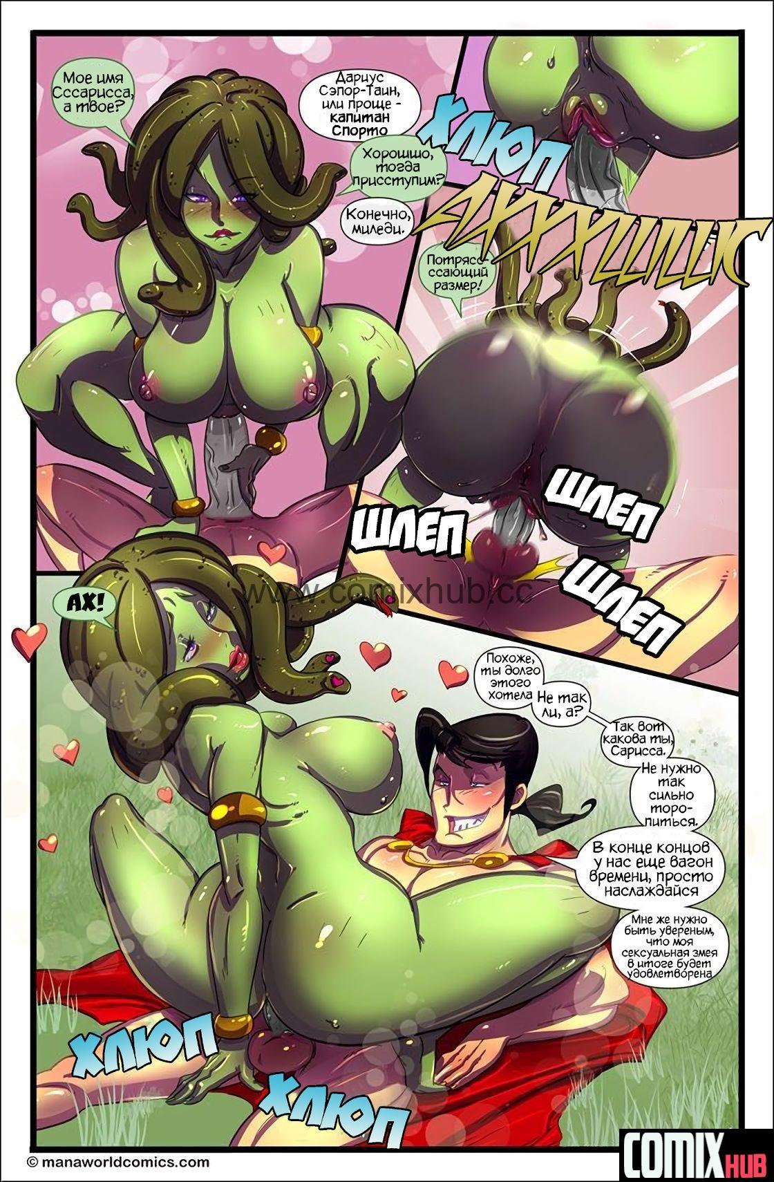 Порно комикс, Твёрдый как камень Порно комиксы, Анал, Большая грудь, Монстры
