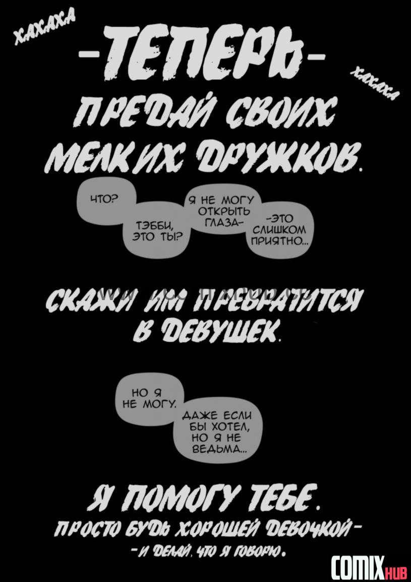 Фурри порно комикс, Взлом и проникновение. Часть 2 Порно комиксы, Анал, Большие члены, Насилие, Фурри