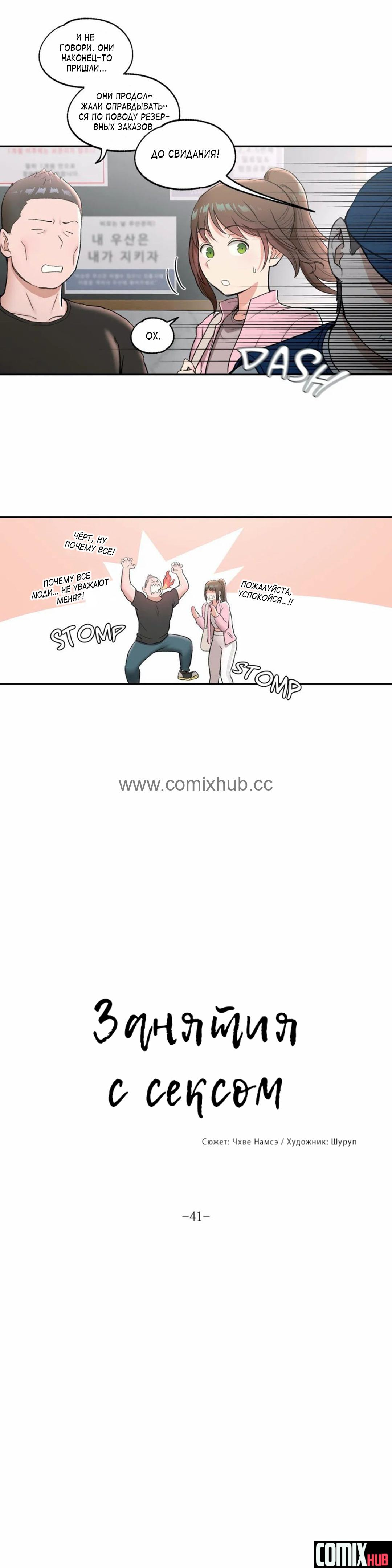 Манхва Занятия сексом, часть 41 Хентай манга, манхва, Большая грудь, Групповой секс, Измена