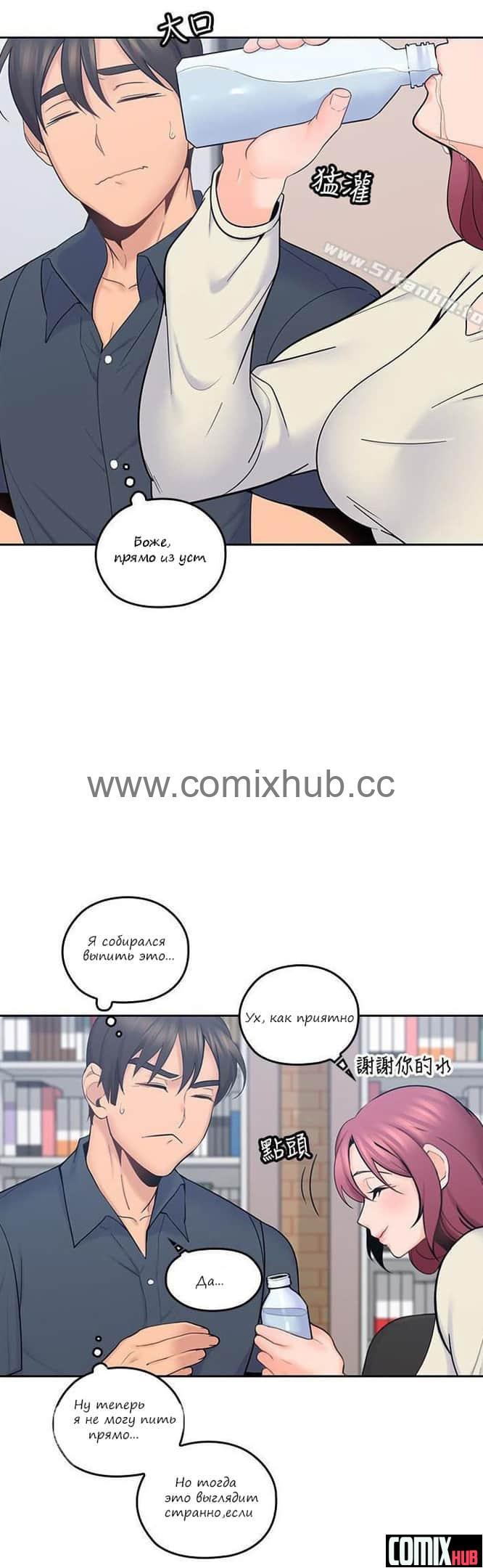 Хентай Манхва, Манхва Мой Дядя, часть 15 Большая грудь, Измена, Инцест, Хентай манга, манхва