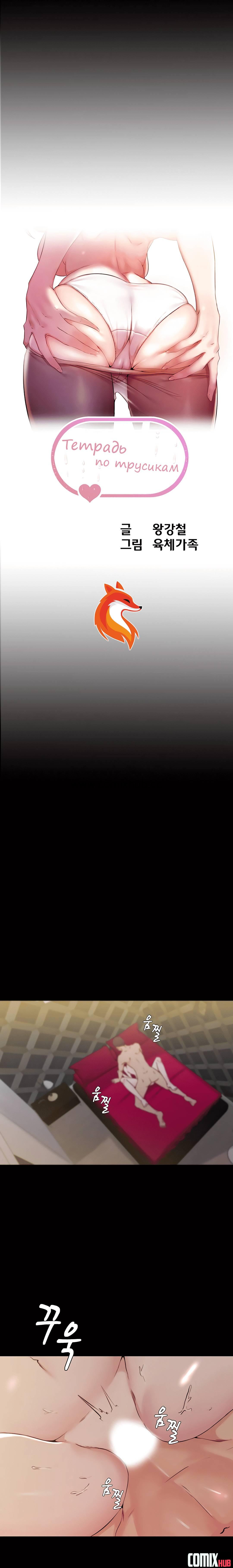 Манхва Тетрадь по трусикам, часть 32 Хентай манга, манхва, Большая грудь, Измена, Мастурбация, Супер-герои