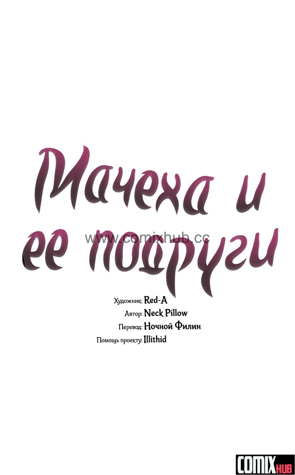 Манхва,Мачеха и ее подруги - Глава 5 Хентай манга, манхва, Большая грудь, Большая попа, Большие члены, Мастурбация, Минет