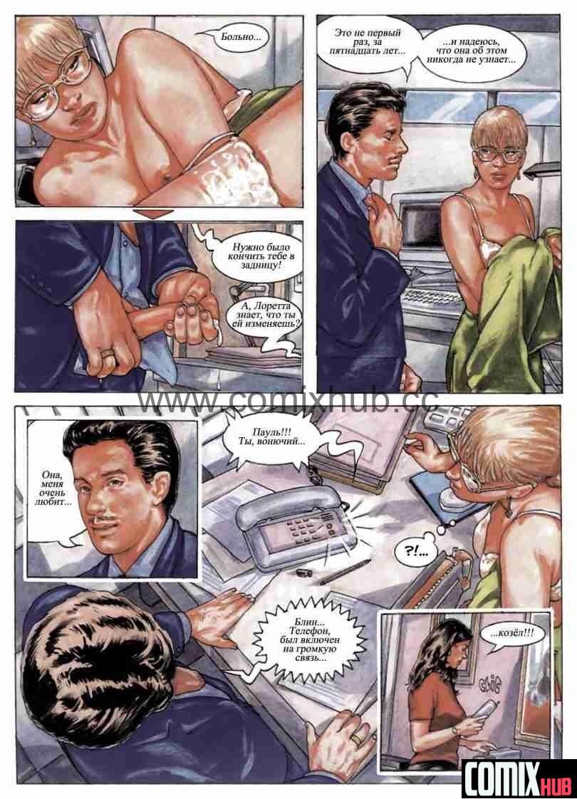 Порно комиксы,Подслушанный разговор Порно комиксы, Анал, Большая грудь, Большая попа, Большие члены, Мастурбация, Минет