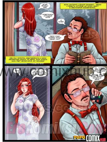 Порно комиксы, Святоши: Секс только после свадьбы Порно комиксы, Большая грудь, Большая попа, Большие члены, Минет